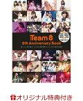 【予約】【楽天ブックス限定特典付き】AKB48 Team8 6th Anniversary book