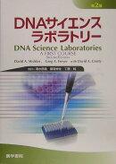 DNAサイエンスラボラトリ-