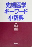 先端医学キーワード小辞典