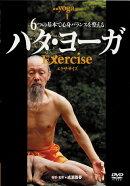 ハタ・ヨーガ Exercise