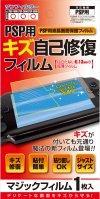 PSP(PSP-1000、2000、3000)用液晶画面保護フィルム 「マジックフィルム」