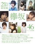 【予約】欅坂46ファースト写真集『21人の未完成』