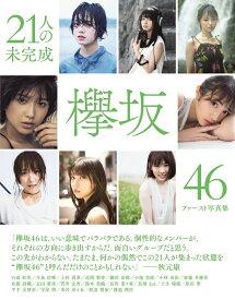 21人の未完成 欅坂46ファースト写真集 (集英社ムック)