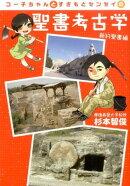 コー子ちゃんとすぎもとセンセイの聖書考古学