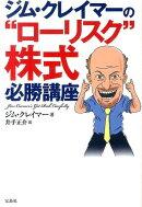 """ジム・クレイマーの""""ローリスク""""株式必勝講座"""