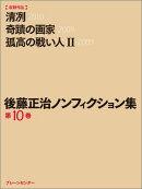 後藤正治ノンフィクション集(第10巻)