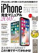 iPhone完全マニュアル 2018