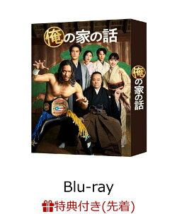 【先着特典】俺の家の話 Blu-ray BOX【Blu-ray】(B6クリアファイル(キービジュアル))
