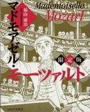 【バーゲン本】マドモアゼル・モーツァルト 限定版