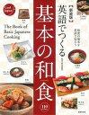 新装版 英語でつくる基本の和食 (Cool Japan) [ 主婦の友社 ]