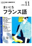 NHKラジオまいにちフランス語(11月号)