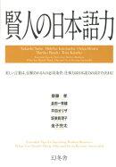 【バーゲン本】賢人の日本語力