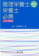 管理栄養士・栄養士必携(2012年度版)