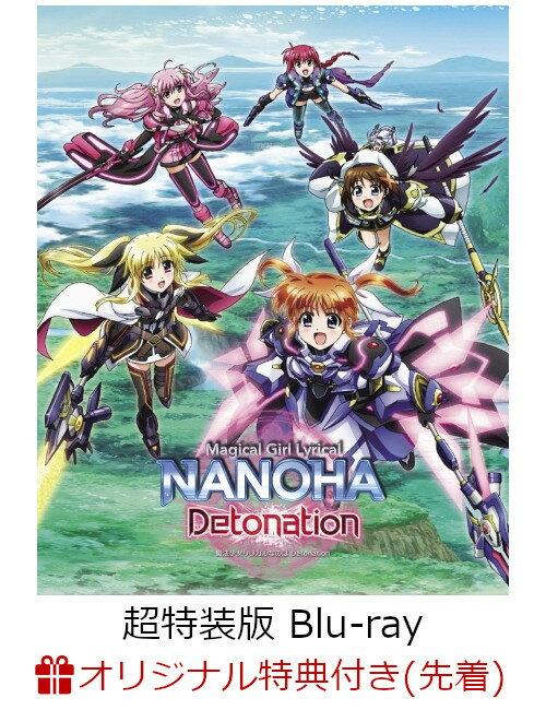 【楽天ブックス限定先着特典】魔法少女リリカルなのは Detonation 超特装版(B2布ポスター付き)【Blu-ray】 [ 都築真紀 ]