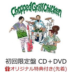 【楽天ブックス限定先着特典】Chopped Grill Chicken (初回限定盤 CD+DVD)(「Chopped Grill Chicken」オリジナルステッカー) [ WANIMA ]
