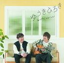 ゆうきひろき (CD+DVD)