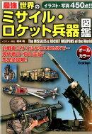 最強世界のミサイル・ロケット兵器図鑑