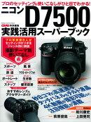 ニコンD7500実践活用スーパーブック