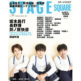 STAGE SQUARE(vol.39) (HINODE MOOK)