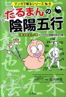 だるまんの陰陽五行 「東洋医学」の章(カラダの不思議を測るの巻)