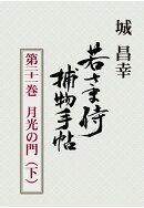【POD】若さま侍捕物手帖第二十一巻 月光の門(下)