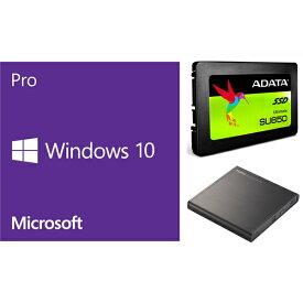 【ポイント5倍】DSP Windows 10 pro 64Bit J + 2.5インチSSD120GB(ポータブルDVDドライブ プレゼント中)
