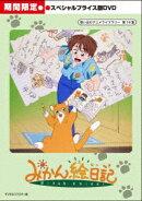 みかん絵日記 スペシャルプライス版