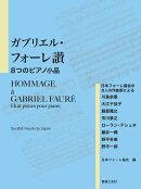 ガブリエル・フォーレ讃 8つのピアノ小品