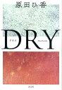 DRY [ 原田ひ香 ]