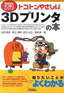 トコトンやさしい3Dプリンタの本
