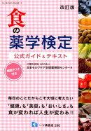 食の薬学検定公式ガイド&テキスト改訂版