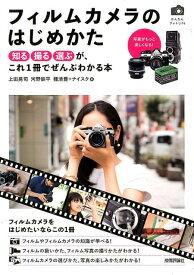フィルムカメラのはじめかた 「知る・撮る・選ぶ」が、これ1冊でぜんぶわかる本 (かんたんフォトLife) [ 上田晃司 ]