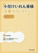小児けいれん重積治療ガイドライン(2017)