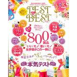 TEST the BEST(2020) 数ある検証特集から厳選!今年のベストテストを総ざらい (晋遊舎ムック LDK特別編集)