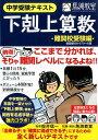 下剋上算数(難関校受験編) [ 桜井信一 ]