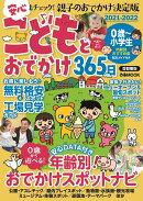 こどもとおでかけ365日首都圏版(2021-2022)