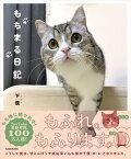 【楽天ブックス限定特典】もちまる日記(ポストカード)