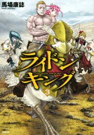 ライドンキング(3) (シリウスKC) [ 馬場 康誌 ]