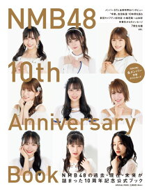 NMB48 10th Anniversary Book [ NMB48 ]