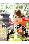 日本の結婚式(no.09)
