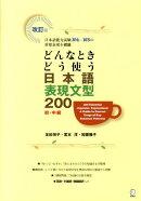 どんなときどう使う日本語表現文型200改訂版