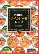 【謝恩価格本】いなばのタイカレー缶レシピ