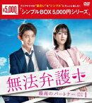 【予約】無法弁護士〜最高のパートナー DVD-BOX1