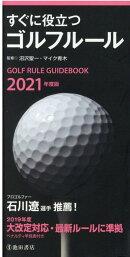 2021年度版すぐに役立つゴルフルール