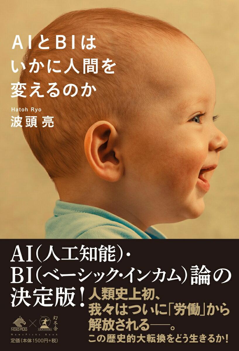 AIとBIはいかに人間を変えるのか (NewsPicks Book) [ 波頭亮 ]