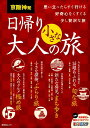 京阪神発日帰り大人の小さな旅 思い立ったらすぐ行ける好奇心をくすぐる少し贅沢な旅 (昭文社ムック)