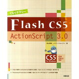 CGリテラシーFlash CS5/ActionScript 3.0
