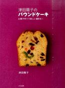 津田陽子のパウンドケーキ
