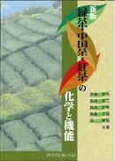 【謝恩価格本】緑茶・中国茶・紅茶の化学と機能新版