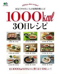 【バーゲン本】1000kcal30日レシピー本気でやせたい人の短期決戦レシピ